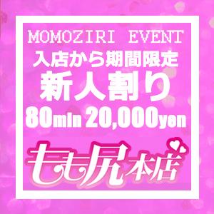 80分 20,000円【新人ちゃん限定割引き】